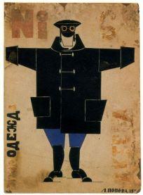 1920s Soviet Union Fashion Plate