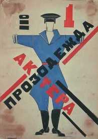 1920 Soviet Union Fashion Plate